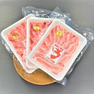 ジビエを味わう!特選 伊豆猪バラスライス(200g)