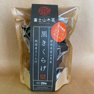 富士山木耳 乾燥きくらげホール(20g)