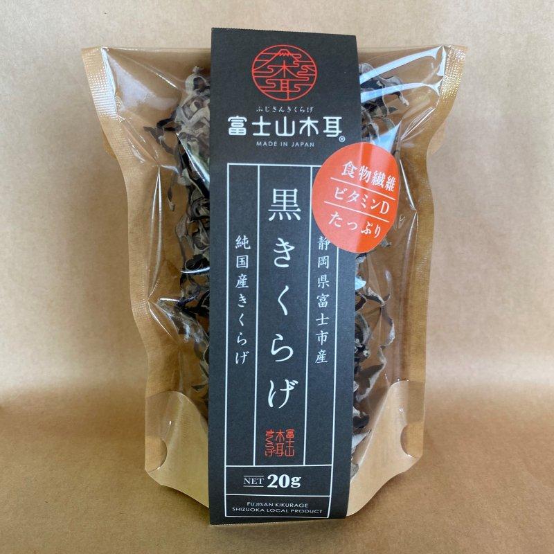 富士山木耳 乾燥きくらげスライス(20g)