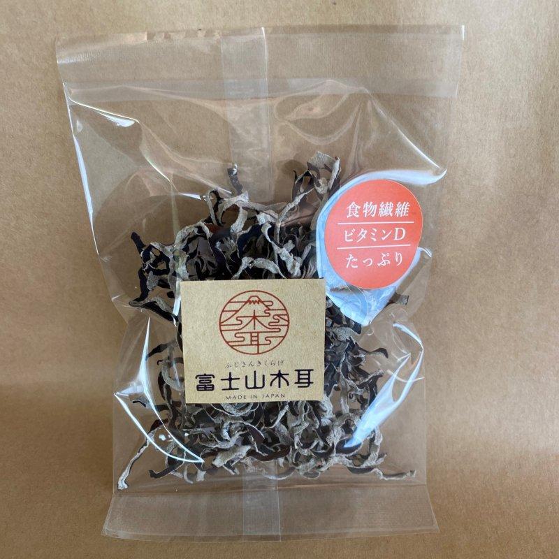 富士山木耳 乾燥きくらげスライス(10g)