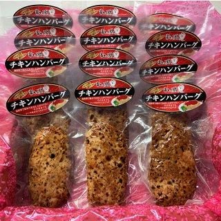 静岡県産銘柄鶏「富士の鶏」チキンハンバーグセット  200g×12個