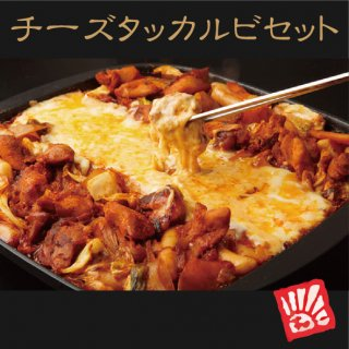 チーズタッカルビと焼き牛丼の具4食セット【真空冷凍パック】