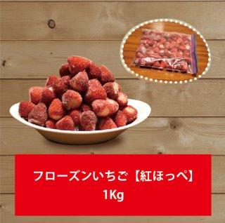 フローズンいちご【紅ほっぺ】(1kg)