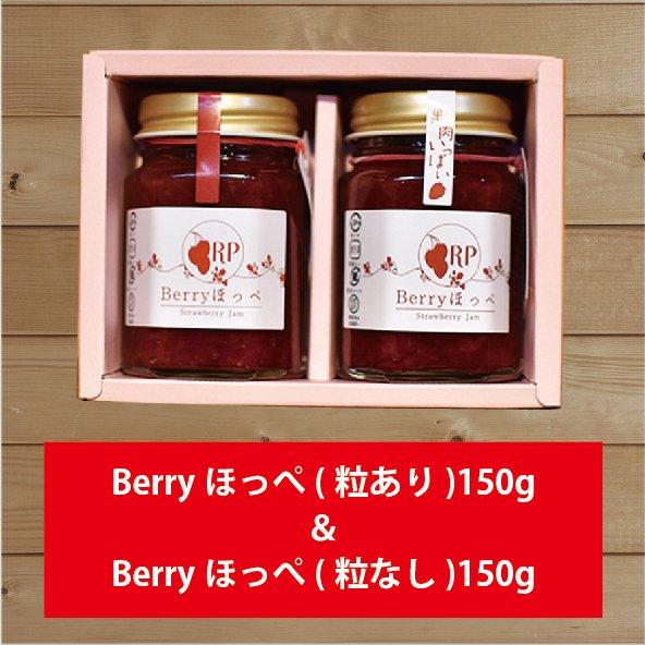 berryほっぺ/粒あり(150g)&粒なし(150g)2本セット