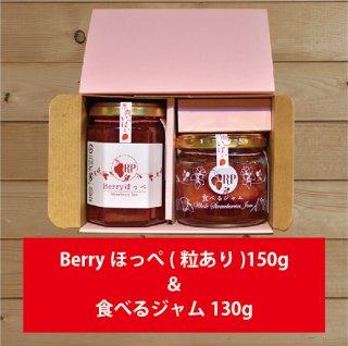 berryほっぺ/粒あり & 食べるジャム