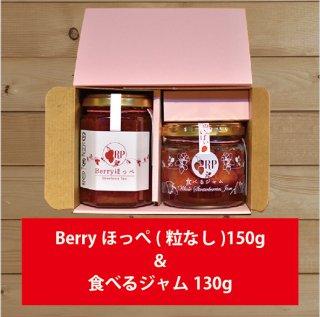 berryほっぺ/粒なし & 食べるジャム