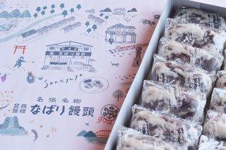 なばり饅頭(10個入り・真空パック)
