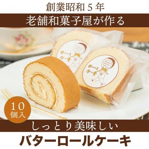 ロールケーキ(10個入り)
