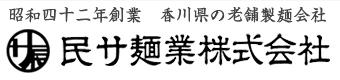 民サ麺業オンラインショップ