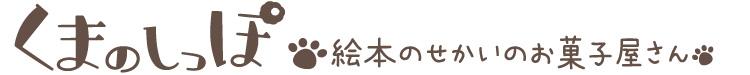 くまのしっぽ〜絵本の世界のお菓子屋さん〜