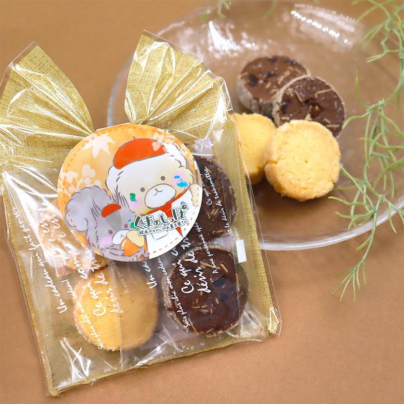 秋のプチクッキー