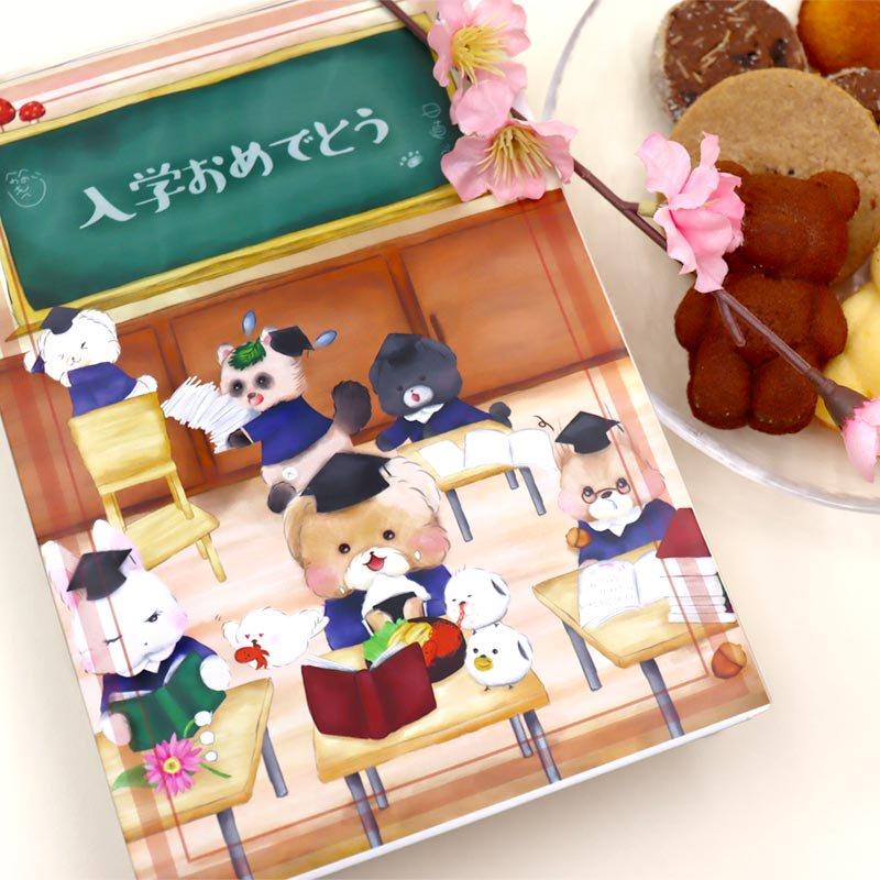 入学おめでとう - 絵本型ギフト(S)