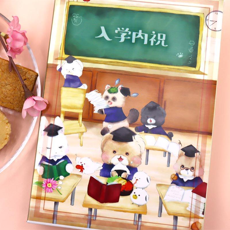 入学内祝い - 絵本型ギフト(S)