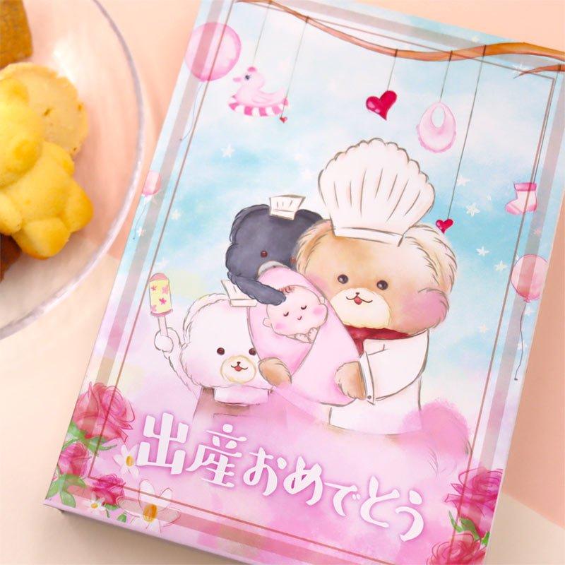 出産おめでとう(ピンク)-絵本型ギフト(S)