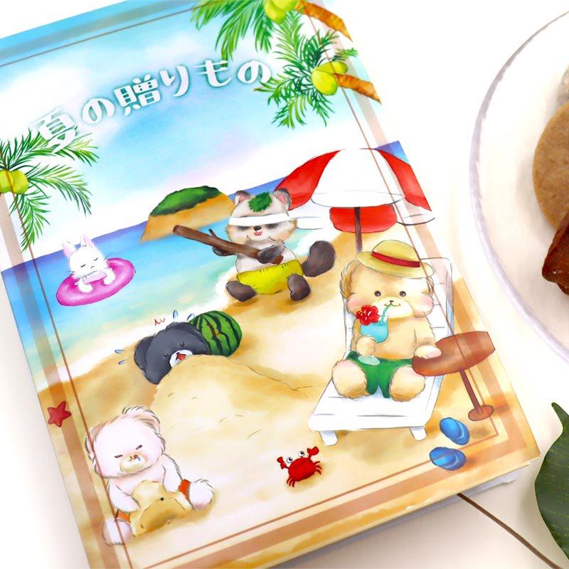 夏の贈り物(海遊び)- 絵本型ギフト(S)