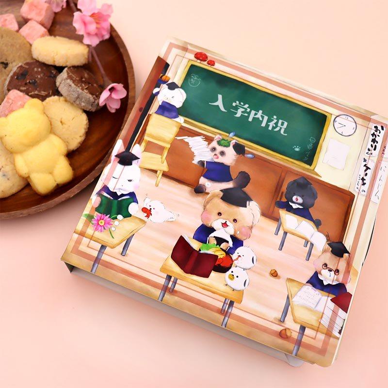 入学内祝い - 絵本型ギフト(M)