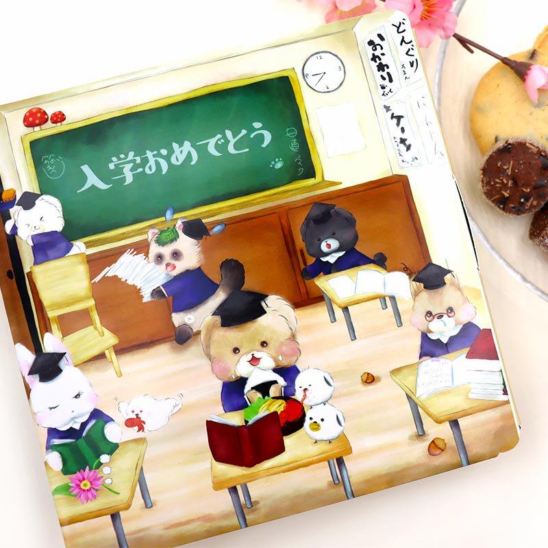 入学おめでとう - 絵本型ギフト(L)