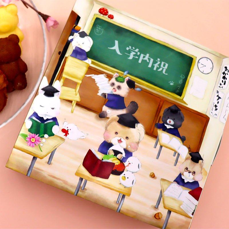 入学内祝い - 絵本型ギフト(L)