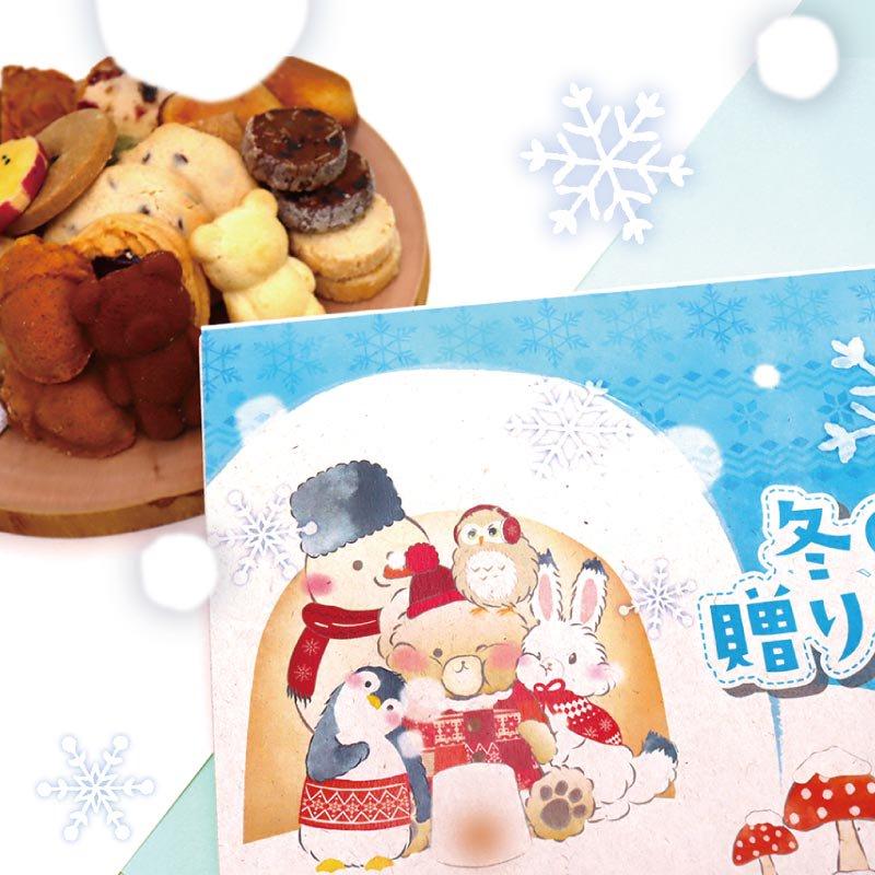 冬のお手土産(L)