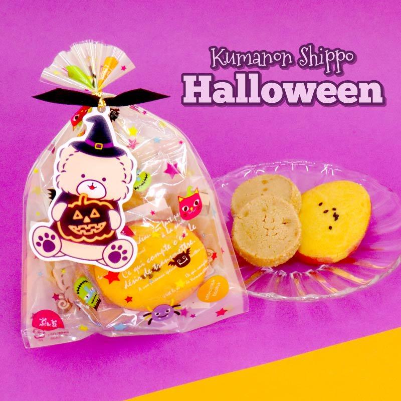 【ハロウィン】プチクッキー