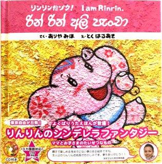うた絵本『リンリンだゾウ!』付録CD付