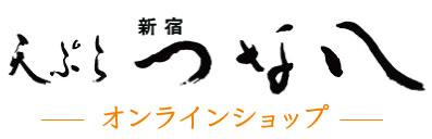 天ぷら新宿つな八 オンラインショップ