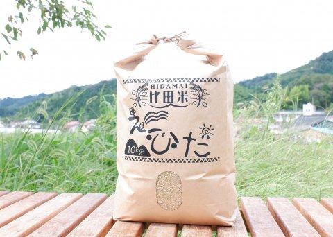 比田米きぬむすめ10kg玄米