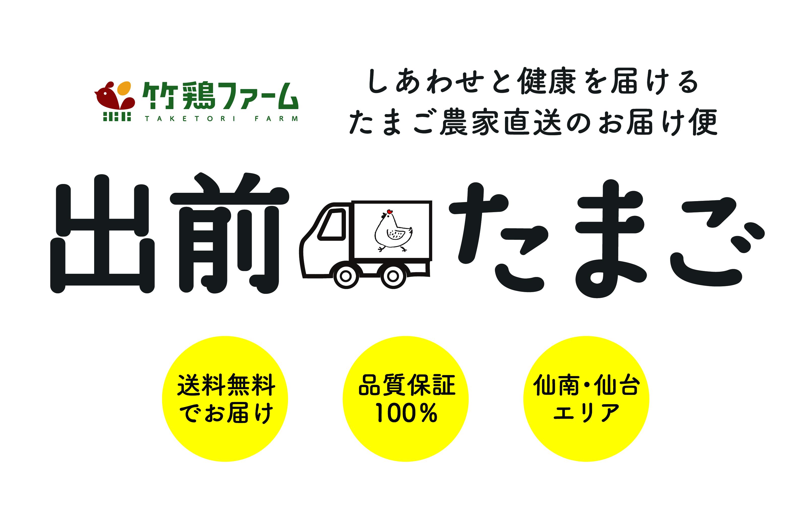 出前たまご.com | 竹鶏ファーム