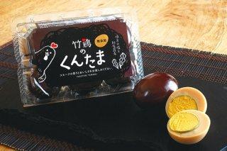 燻製卵「竹鶏のくんたま」(4個入)