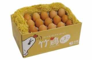 【定期便】竹鶏あかたまご (20個入り)