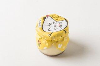 【定期便】竹鶏のたまごぷりん(プレーン3個入)