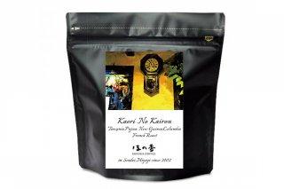 【NEW!】旅する珈琲・香りの回廊ブレンド200g【たまご商品と同時購入のみ】