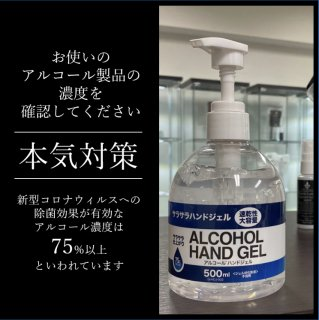 ALCOHOL HAND GEL 24本セット