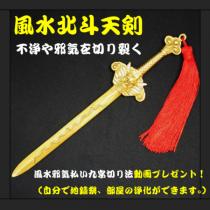 風水北斗天剣(小、大)