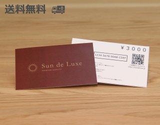 【ギフトカード】3,000円分