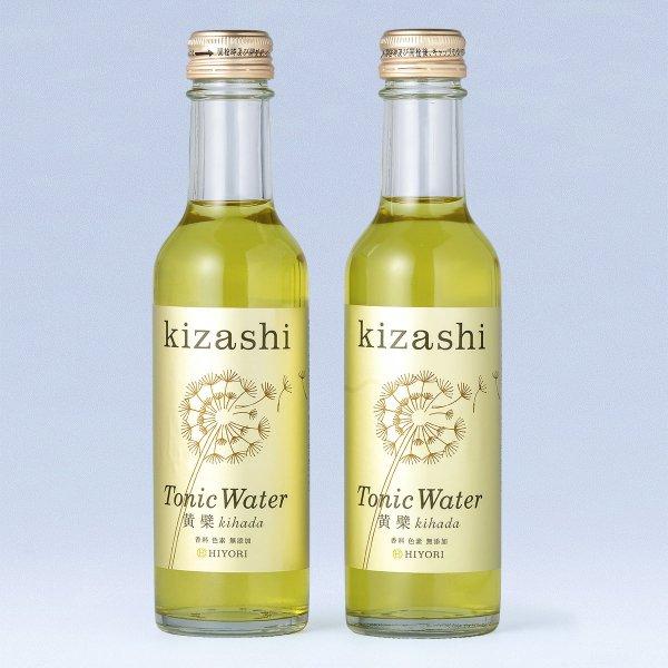 kizashi【kizashi単体/2本】