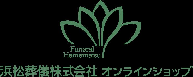 浜松葬儀株式会社 オンラインショップ