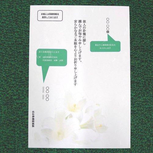 弔電(お悔やみ電報)電文A 進物用和光灯 菊水付き
