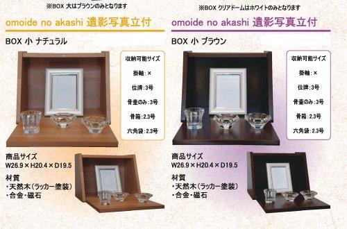 手元供養 Omoide no akashi BOX 小 仏具セット
