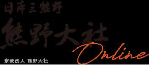 日本三熊野 熊野大社