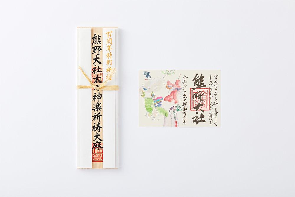 郵送祈祷(木札お札)