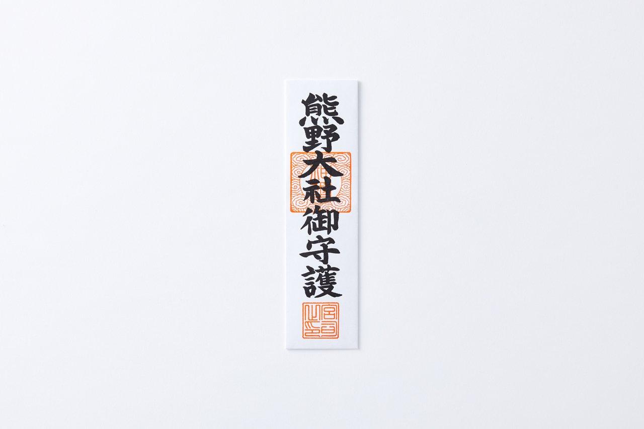 熊野大社お札