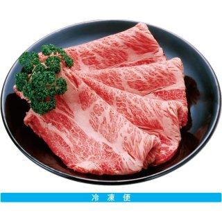 山口和牛 特選ロース肉 すき焼き用 2人用(約300g)