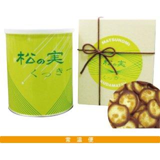 松の実くっきー(2缶入)