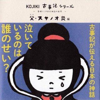 古事記(KOJIKI)シリーズ 父・スサノオ炎編