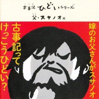 古事記(KOJIKI)シリーズ 絵本、古事記ってけっこうひどい?父・スサノオ編