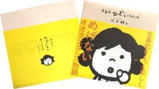 古事記(KOJIKI)シリーズ 絵本 めげない オオクニヌシの物語  八十神編