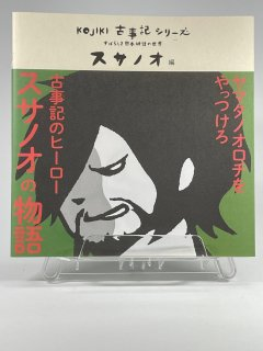 古事記(KOJIKI)シリーズ 絵本 古事記のヒーロー スサノオの物語 スサノオ編