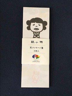 KOJIKIシリーズ 和メッセージ箋 八十神編 その2(ヤソガミ・いやぁ〜うさぎ)