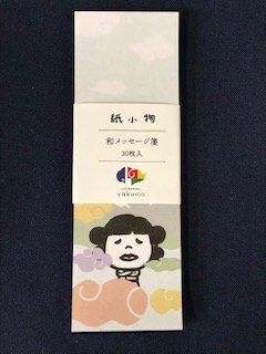 KOJIKIシリーズ 和メッセージ箋 八十神編 その3(ヤソガミ・雲柄カラー)
